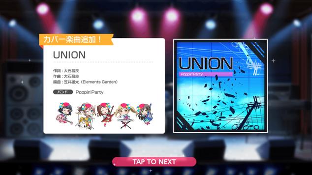 新曲200430『UNION』