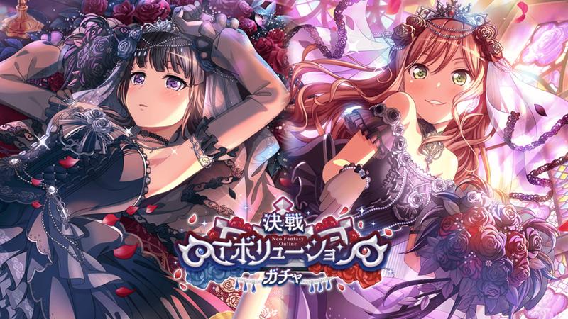 トライイベント(Neo Fantasy Online -古龍と花嫁-)