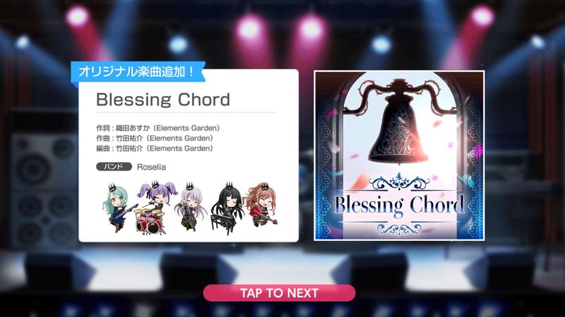 新曲200531『Blessing Chord』