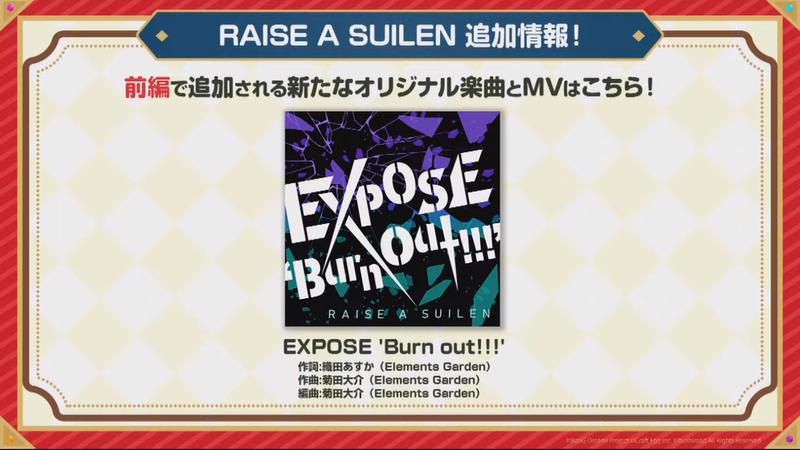 新曲『EXPOSE 'Burn out!!!'』
