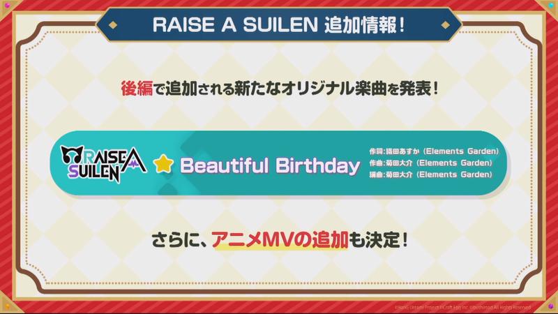 新曲『Beautiful Birthday』
