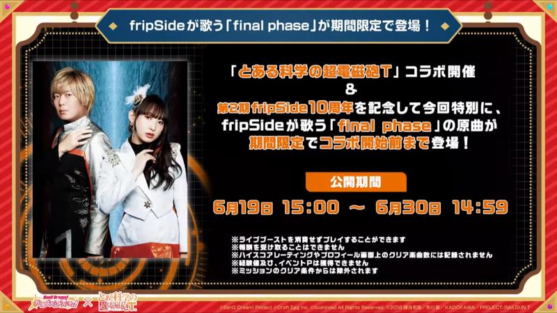 原曲プレイ『final phase』