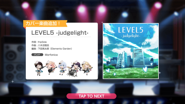 新曲200630『LEVEL5 -judgelight-』