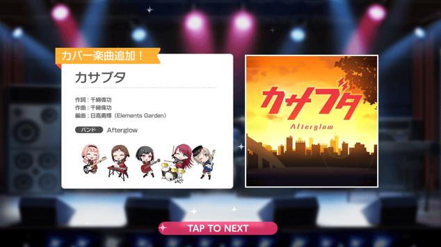 2020/7/5新曲追加情報