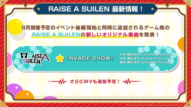 新オリジナル曲『!NVADE SHOW!』