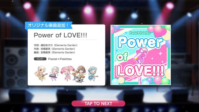 新曲200910『Power of LOVE!!!』
