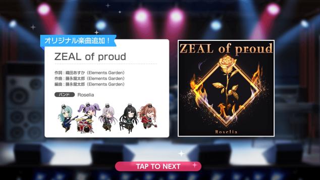 新曲200920『ZEAL of proud』
