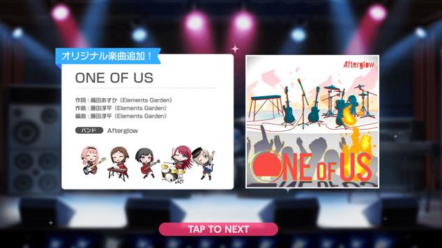 新曲201010『ONE OF US』
