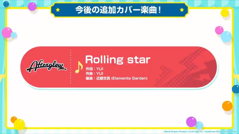 新カバー曲『Rolling star』