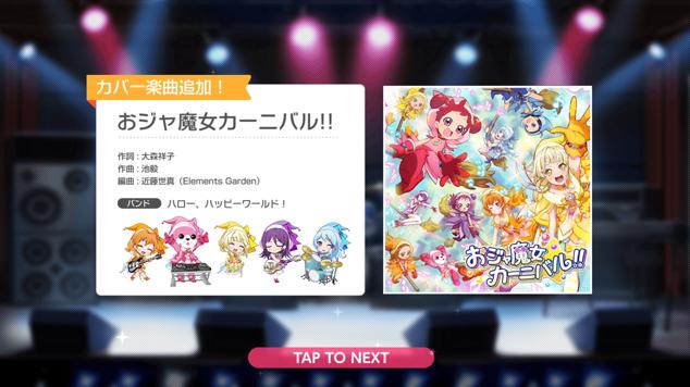 新曲201031『おジャ魔女カーニバル!!』