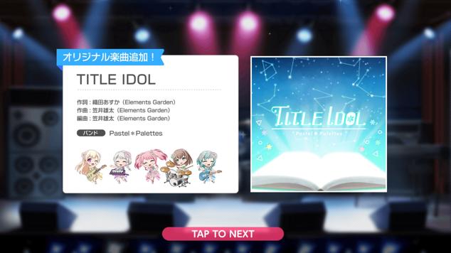 新曲201213『TITLE IDOL』