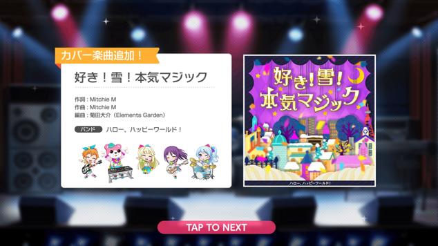 2020/12/24新曲追加情報