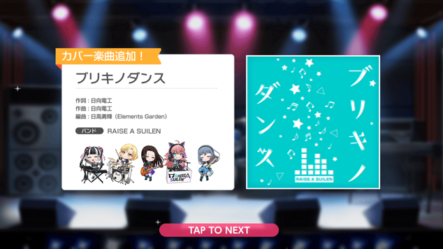 2020/12/26新曲追加情報