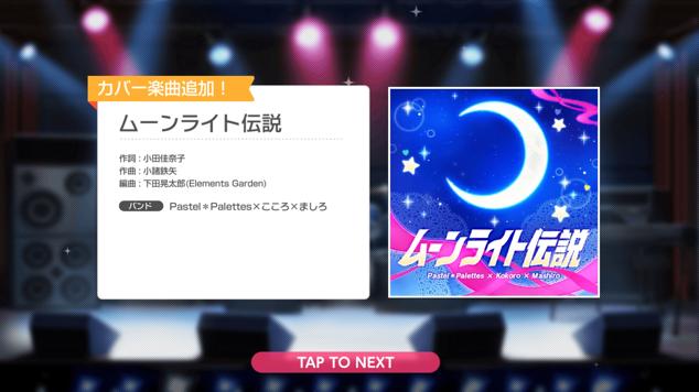 新曲201231『ムーンライト伝説』
