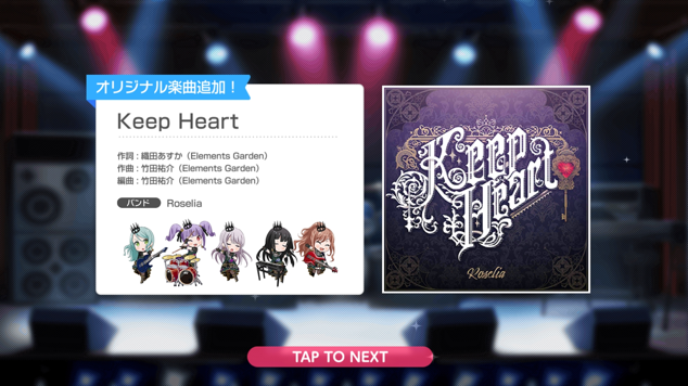 新曲210121『Keep Heart』