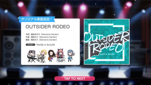 新曲210219『OUTSIDER RODEO』