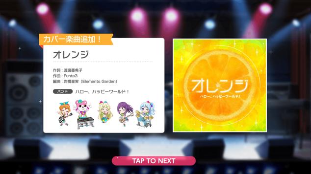 新曲210307『オレンジ』