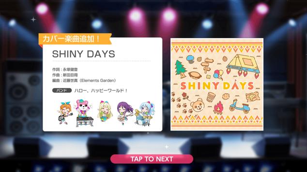 新曲210318『SHINY DAYS』