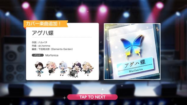新曲210319『アゲハ蝶』