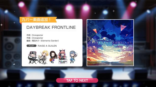新曲210320『DAYBREAK FRONTLINE』