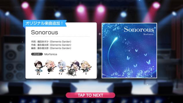 新曲210420『Sonorous』