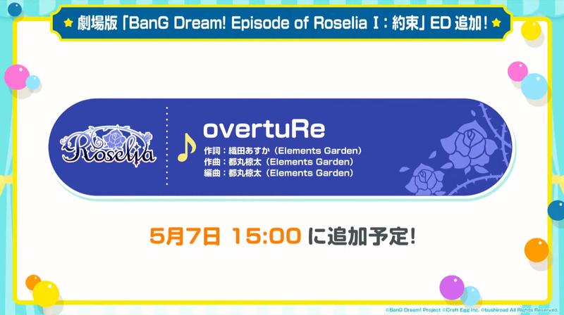 新曲210507『overtuRe』