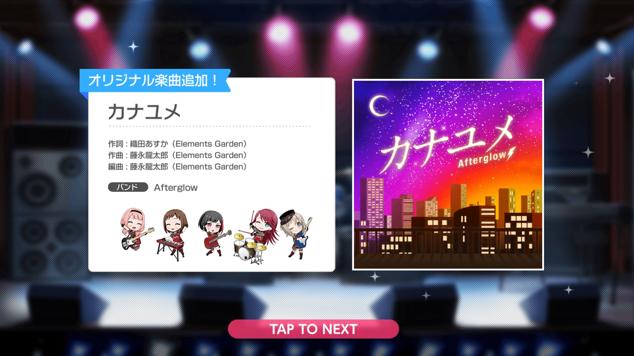 新曲210531『カナユメ』