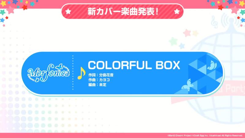 新カバー曲『COLORFUL BOX』