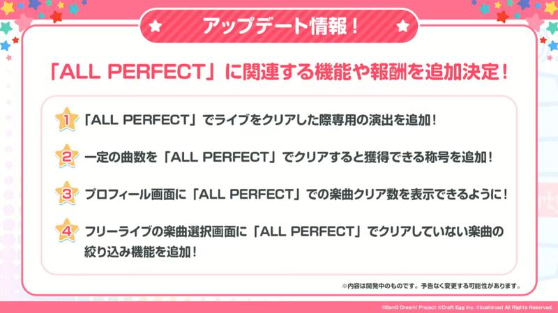『ALL PERFECT実装』