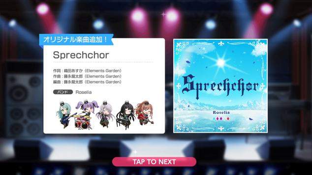 新曲210711『Sprechchor』