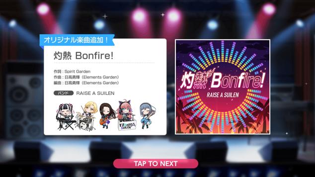 新曲210731『灼熱 Bonfire!』