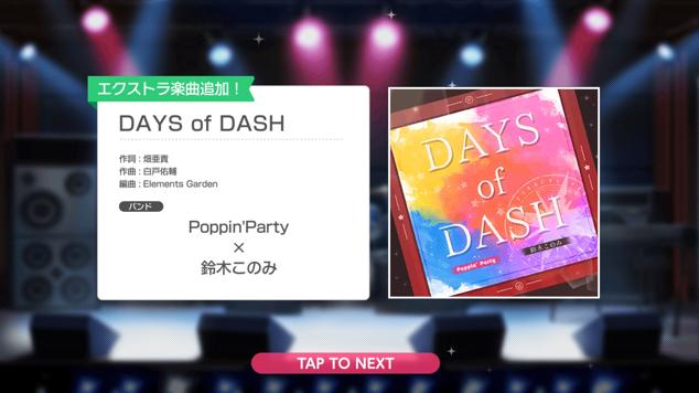 エクストラ新曲210731『DAYS of DASH』