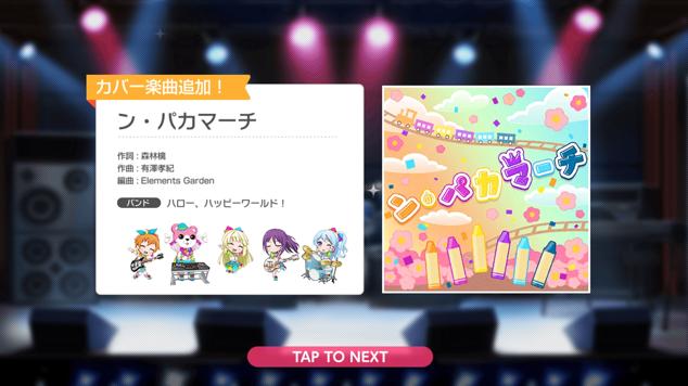 新曲『ン・パカマーチ』210910