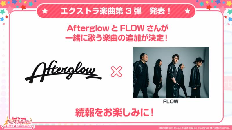 エクストラ新アーティスト『FLOW』