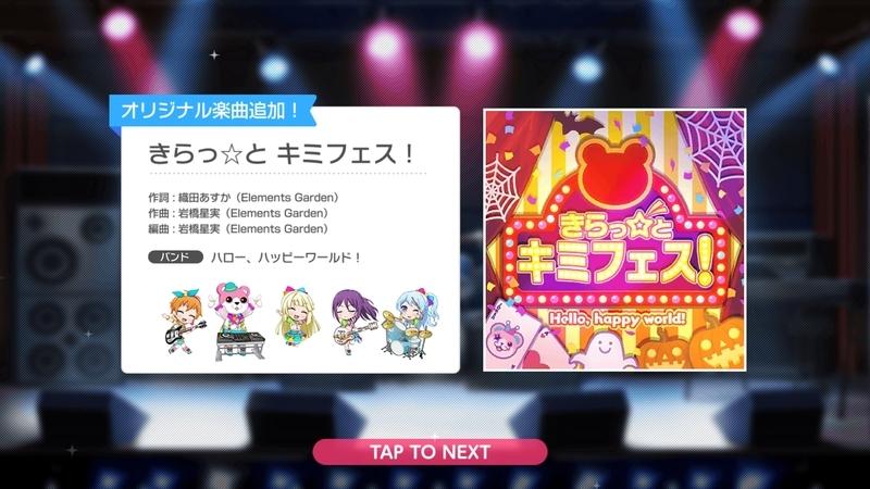 新曲210930『きらっ☆と キミフェス!』