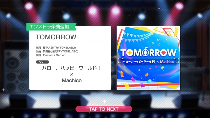 エクストラ新曲210930『TOMORROW』