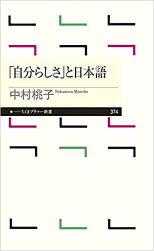 『「自分らしさ」と日本語』書影