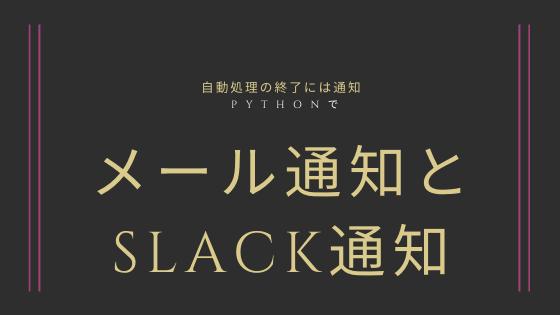 Pythonでメール通知やSlack通知を行う