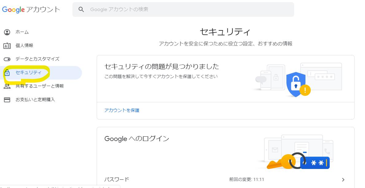 Gmailの設定(セキュリティ)を行う