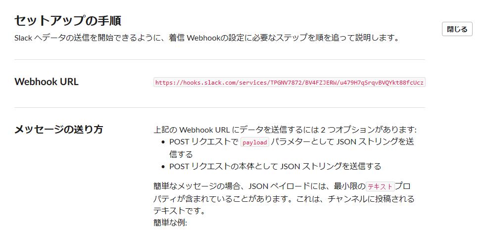 slackのWebhookURLを取得する