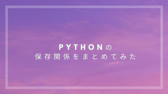 Pythonのファイル保存(csvやsqlite3)関係をまとめてみた