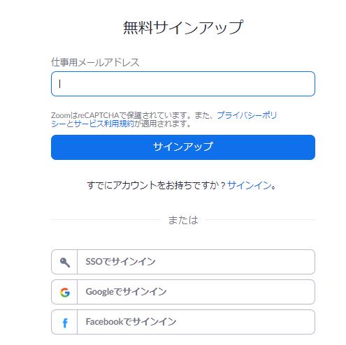 Zoomのサインアップ メールアドレスの登録