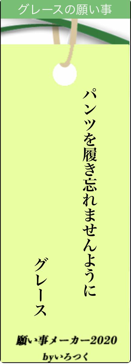 f:id:ysnyn658:20210707213742p:plain