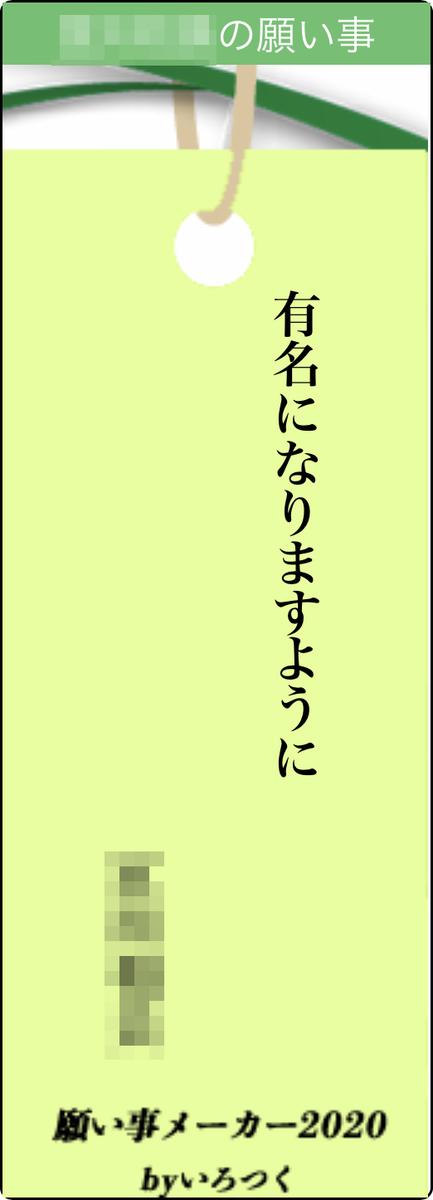 f:id:ysnyn658:20210707213833p:plain