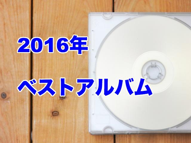f:id:ysugarrrrrrr:20161219210447j:plain