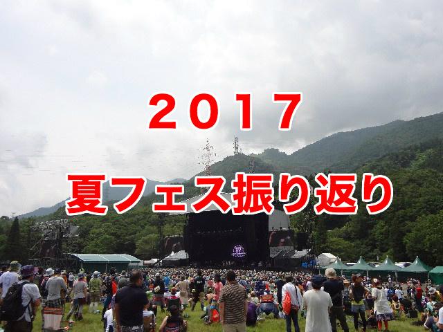 f:id:ysugarrrrrrr:20170922192905j:plain
