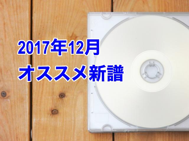 f:id:ysugarrrrrrr:20171203174208j:plain