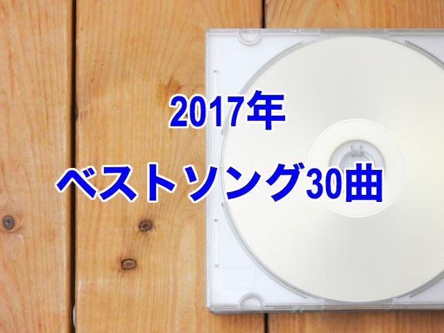 f:id:ysugarrrrrrr:20171223152126j:plain