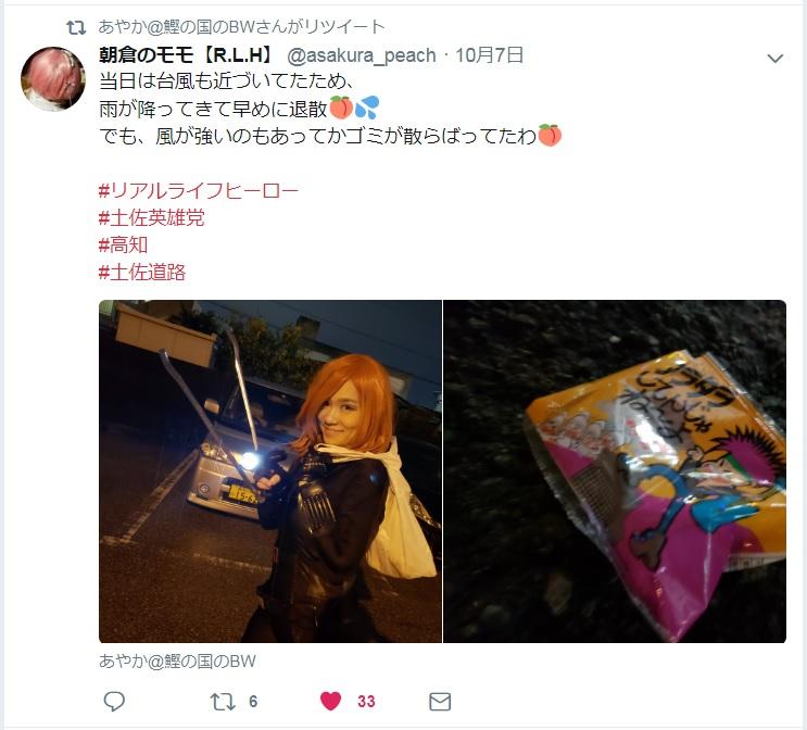 https://twitter.com/asakura_peach/status/1048739410835984384