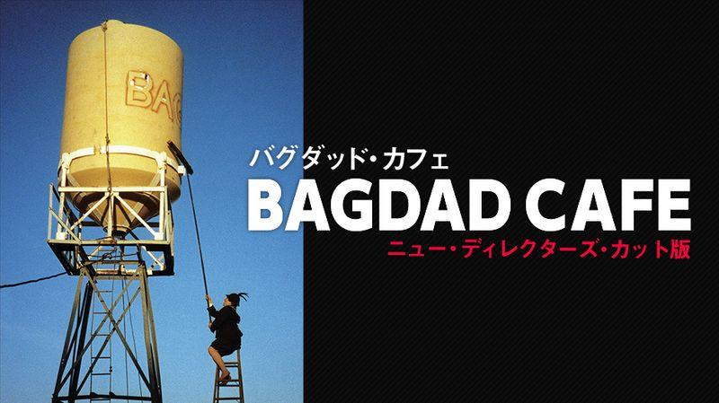 映画『バグダッド・カフェ』イメージ